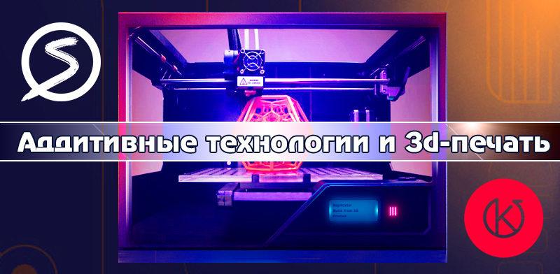 """""""Центр СПРУТ"""" на конференции «Аддитивные технологии и 3d-печать: в поисках новых сфер применения»"""