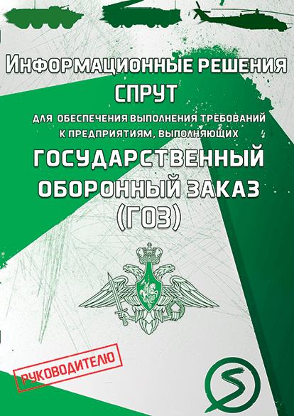"""ООО """"Центр СПРУТ-Т"""" буклет по ГОЗ"""