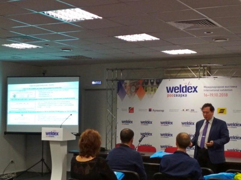 Центр СПРУТ Weldex2018 Сварка Стисес семинар технология