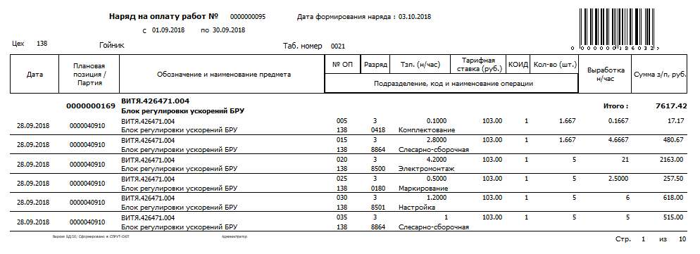 Центр СПРУТ ОКП СПРУТ-ОКП Экономика производства отчет наряд на оплату