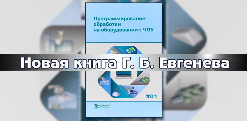 Центр СПРУТ SprutCAM Программирование обработки на оборудовании с ЧПУ Евгенев Георгий Борисович