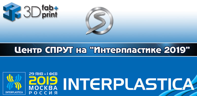 Interplastica 2019 SprutCam