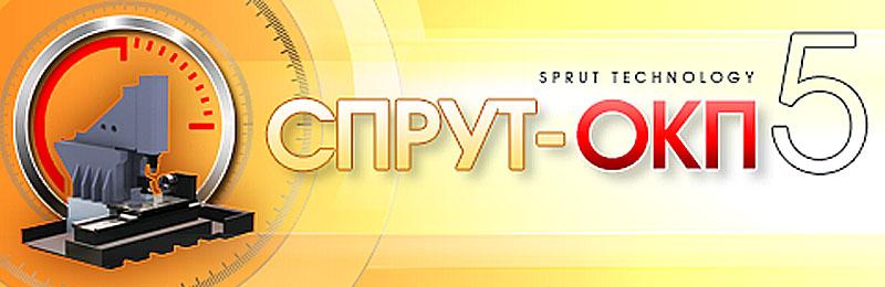 СПРУТ-ОКП 5