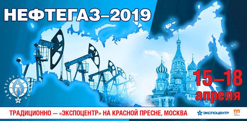 Нефтегаз 2019