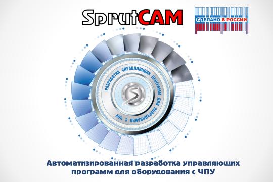 SprutCAM Разработка управляющих программ для станков ЧПУ. Постпроцессоры