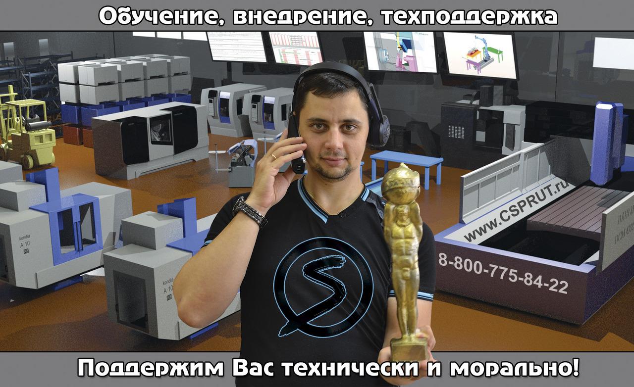 Техподдержка Центр СПРУТ