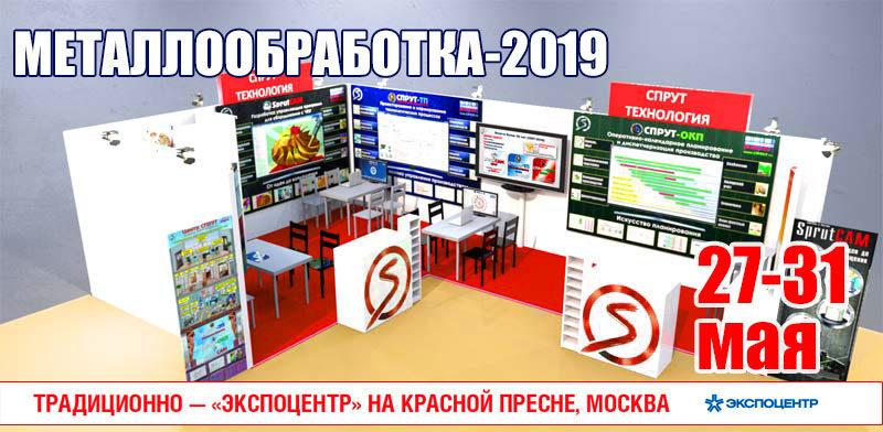 Центр СПРУТ Металлобработка 2019