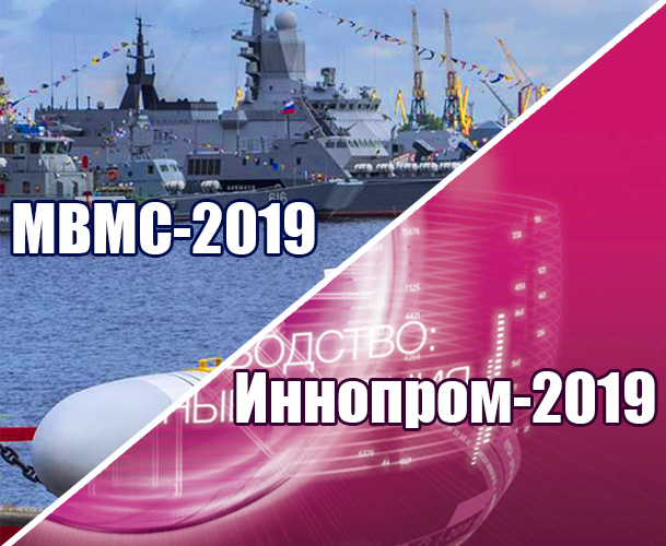 Banner-IMDS-INNOPROM-2019