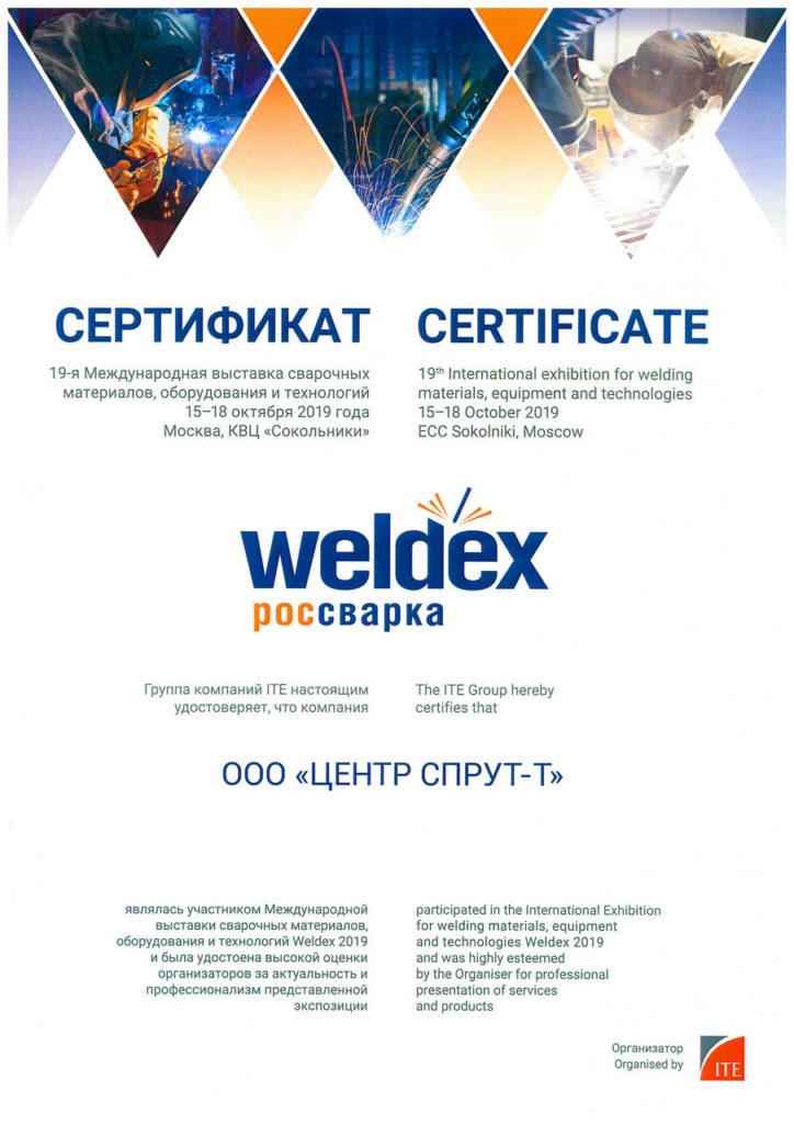 Weldex_2019_sprut_5