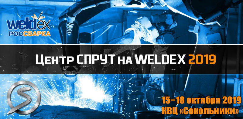 Weldex_news