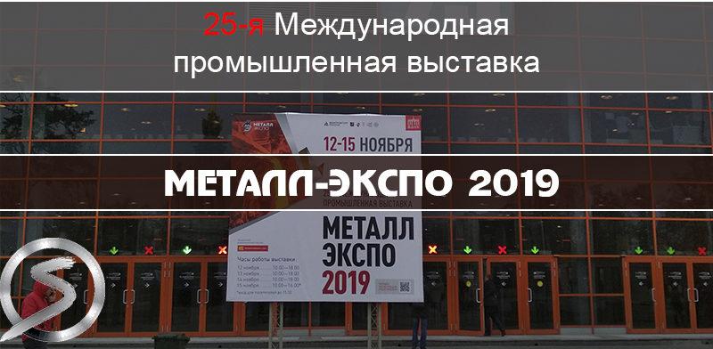 Металл-Экспо 2019 Центр Спрут
