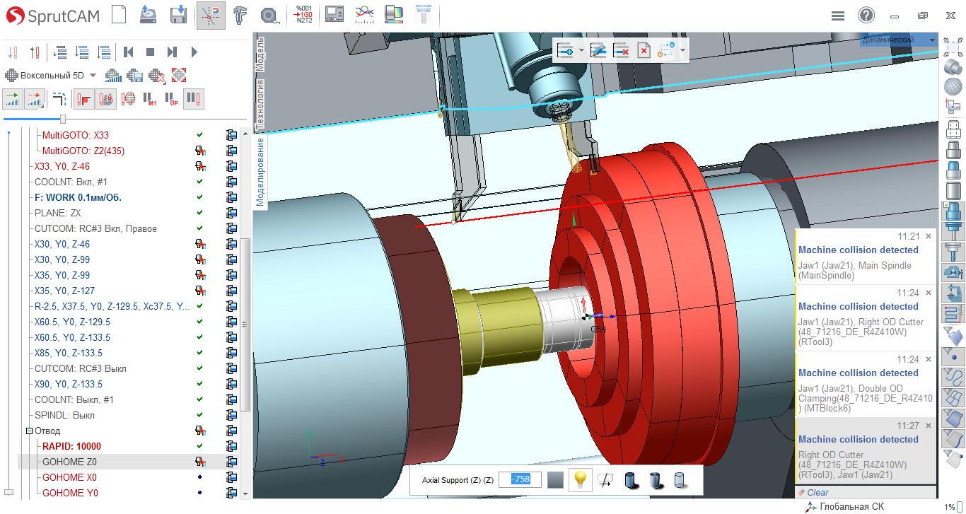 SprutCAM14 Всплывающие уведомления при моделировании обработки на станке