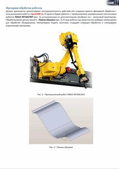 SprutCAM Робот. Учебник. Фрезерная обработка роботом