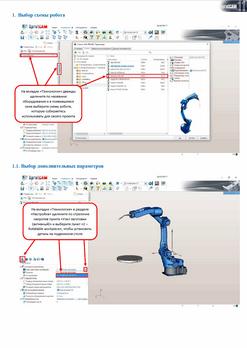 SprutCAM Робот. Учебник. Сварка роботом