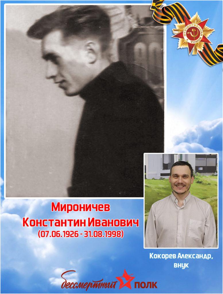 Mironichev_K_I