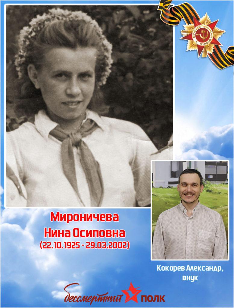 Mironicheva_N_O