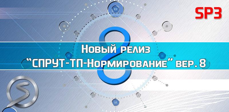 """СПРУТ-ТП Сервис Пак 3 ООО """"Центр СПРУТ-Т"""""""