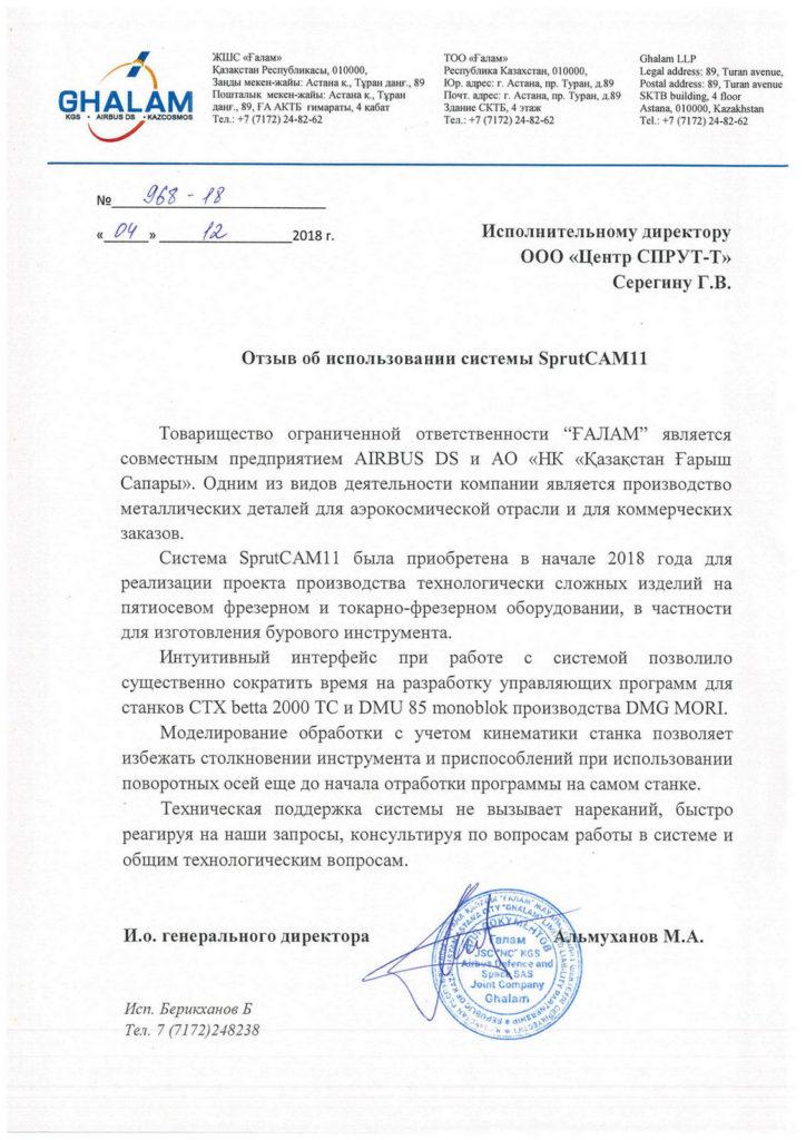 Отзыв Галам (Астана) о SprutСАМ