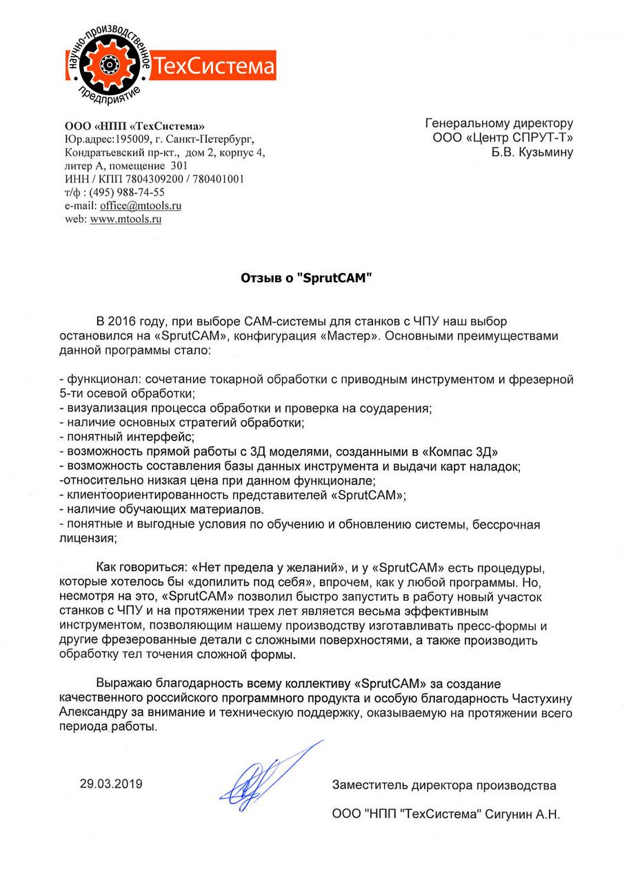 Отзыв Техсистема Центр СПРУТ