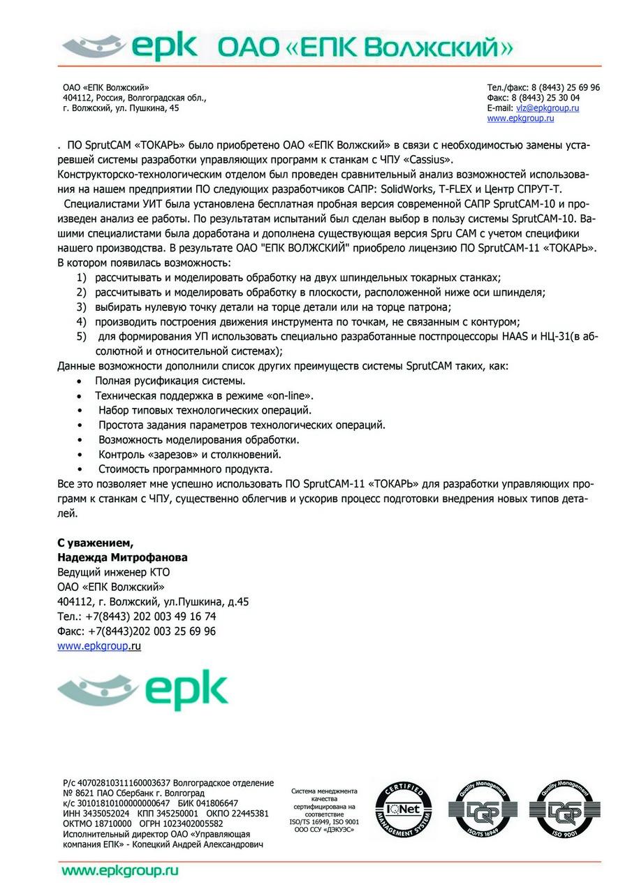 ЕПК Волжский отзыв о SprutCAM Центр СПРУТ