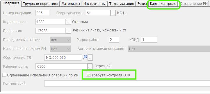 002_3_ОТК_SprutOKP