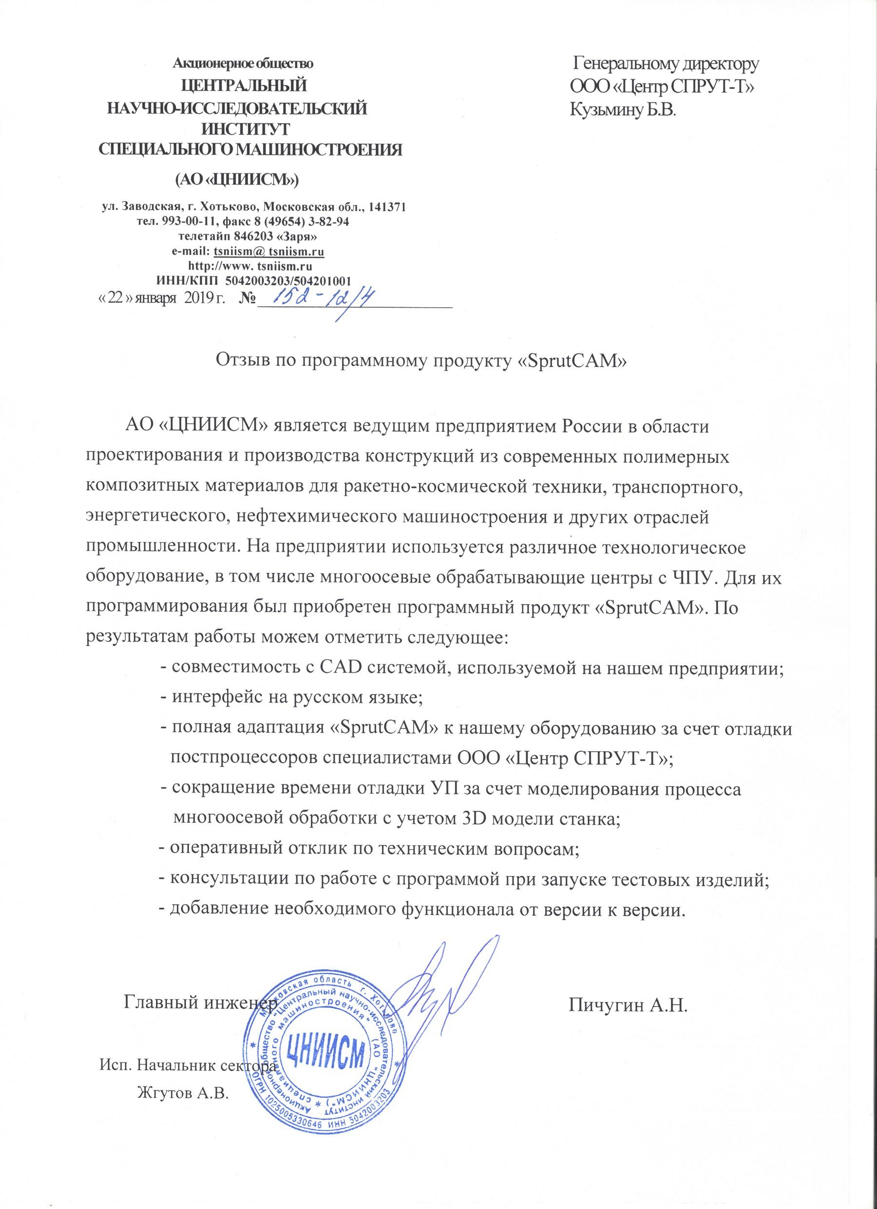 ЦНИИСМ отзыв SprutCAM Центр СПРУТ