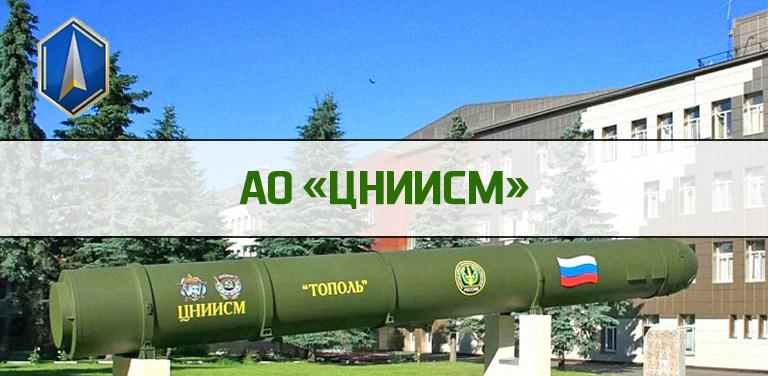 CNIISM_main Центр СПРУТ ЦНИИСМ отзыв о SprutCAM
