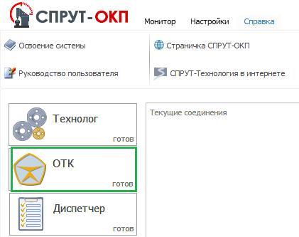OTK_1_SprutOKP