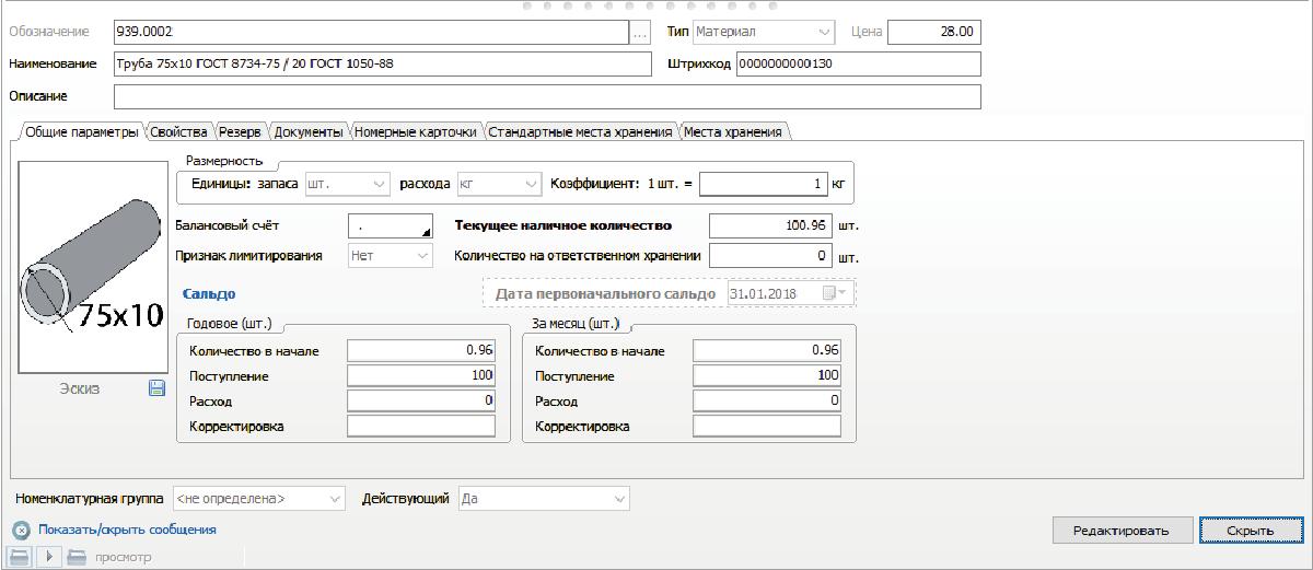 СПРУТ-ОКП Склад Складская карточка Общие параметры