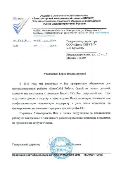 Отзыв ООО ЭЛЕМЕТ о SprutCAM