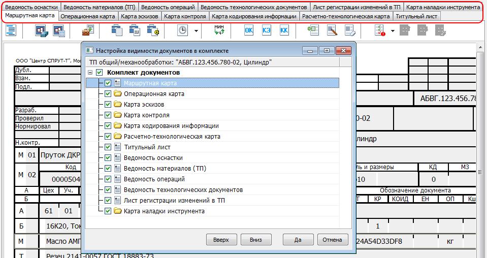 СПРУТ-ТП-Нормирование версия 9
