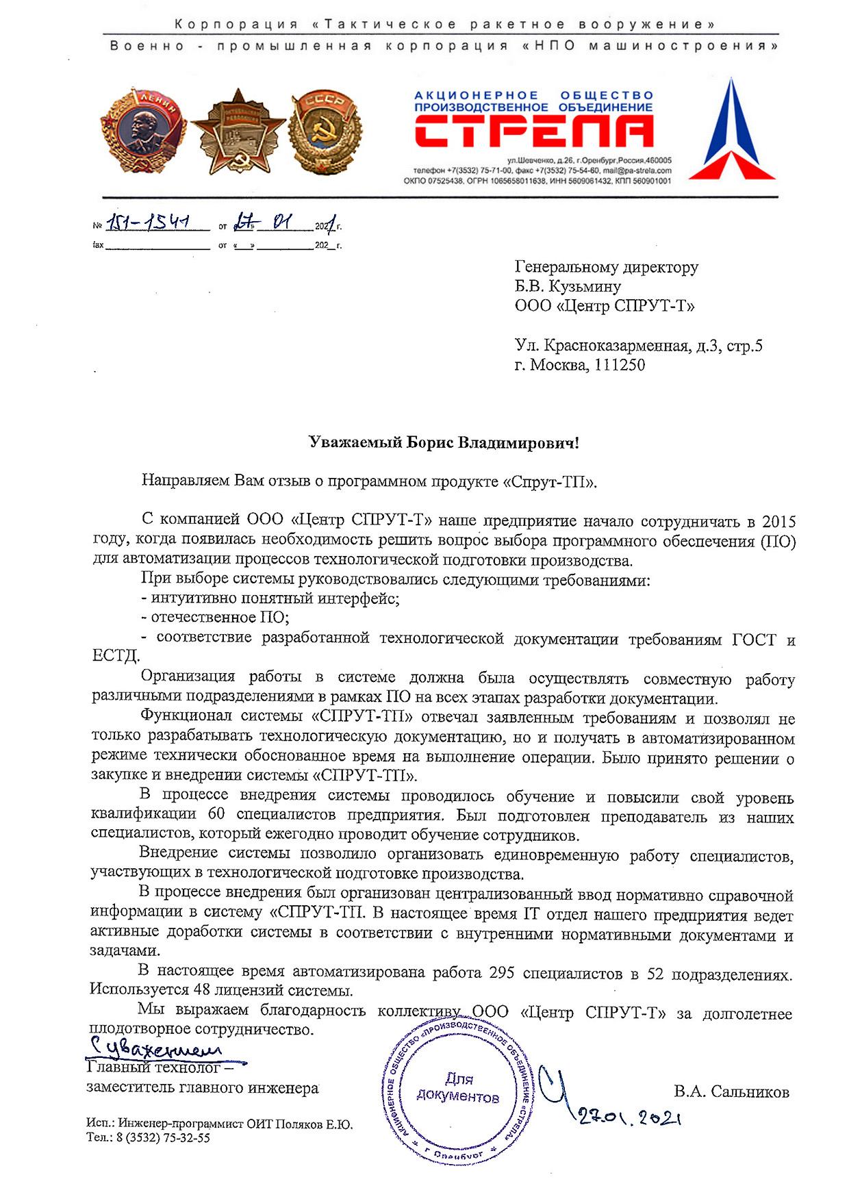 Отзыв СТРЕЛА Спрут-ТП-нормирование