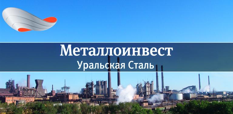 Уральская сталь_СПРУТ-ТП-Нормирование