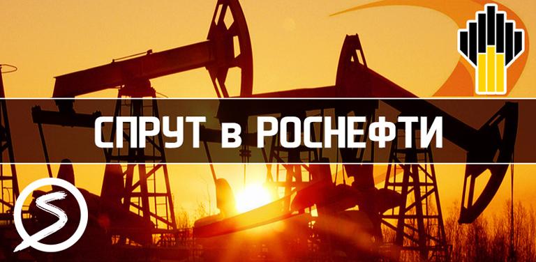Роснефть Центр СПРУТ