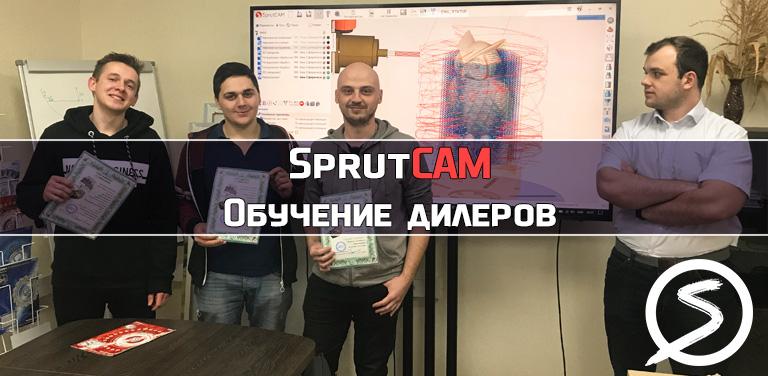 Обучение SprutCAM