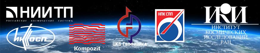 Центр СПРУТ Роскосмос