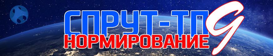 СПРУТ-ТП-Нормирование роскосмос