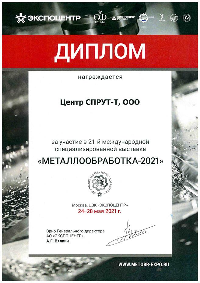 Центр СПРУТ Металлообработка 2021