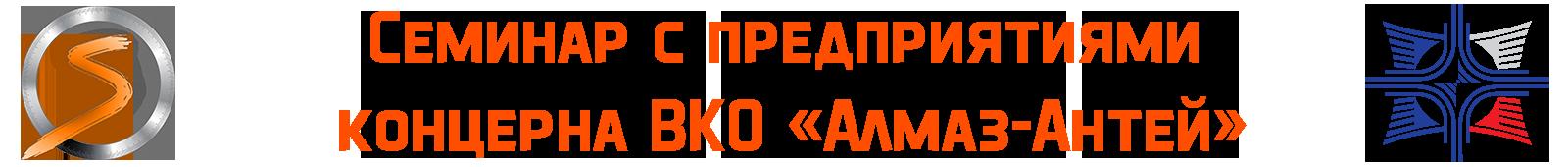 Центр СПРУТ Алмаз-Антей