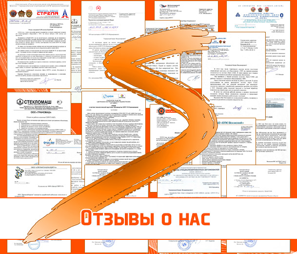 Отзывы предприятий России Центр СПРУТ
