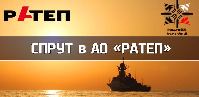 РАТЕП Центр СПРУТ SprutCAM