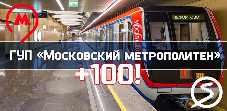 СПРУТ-ТП Метро